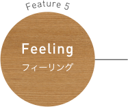 Feature 5 Feeling フィーリング
